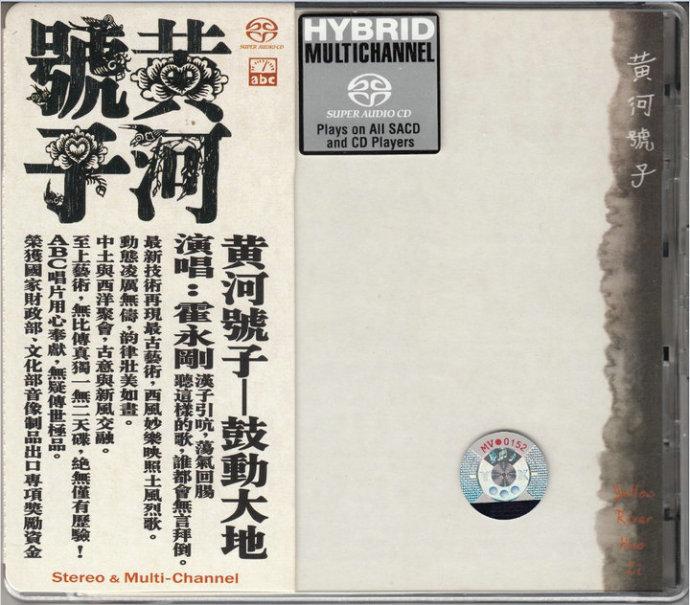 霍永剛 – 黃河號子 鼓動大地 (The Yellow River Haozi) (2005) SACD DFF