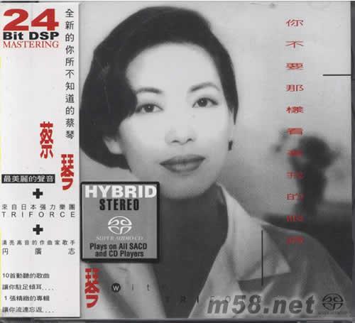 蔡琴 (Tsai Chin) – 你不要那樣看著我的眼睛 (1992/2002) SACD ISO