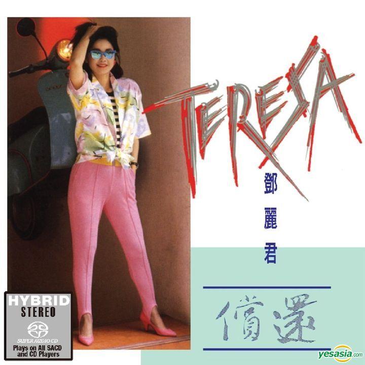 鄧麗君 (Teresa Teng) – 償還 (1985/2015) SACD ISO