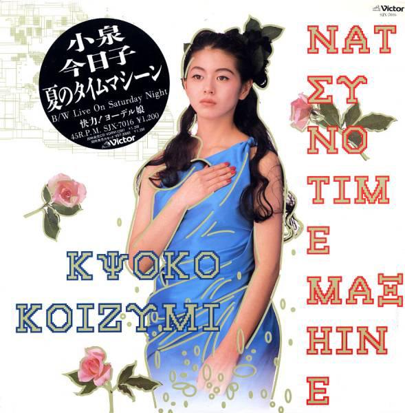 小泉今日子 (Kyoko Koizumi)  –  夏のタイムマシーン [Mora FLAC 24bit/96kHz]