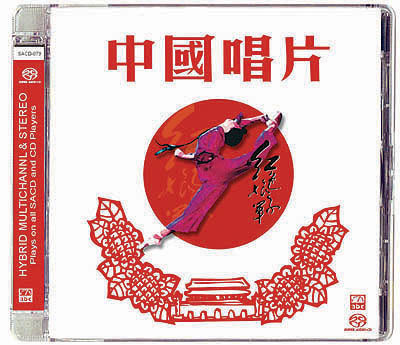 傳奇再現之《紅色娘子軍》現代舞劇選曲 SACD DFF