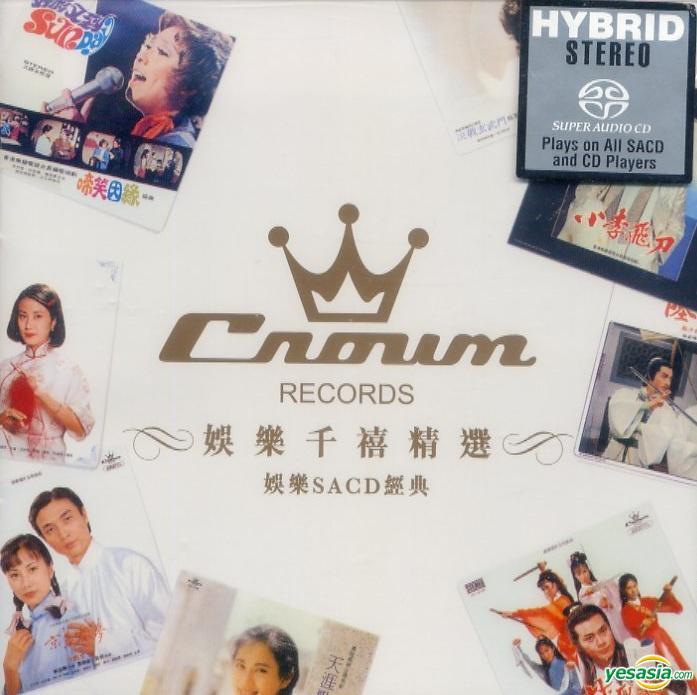 香港群星 – 娛樂千禧精選 (2004) SACD DFF