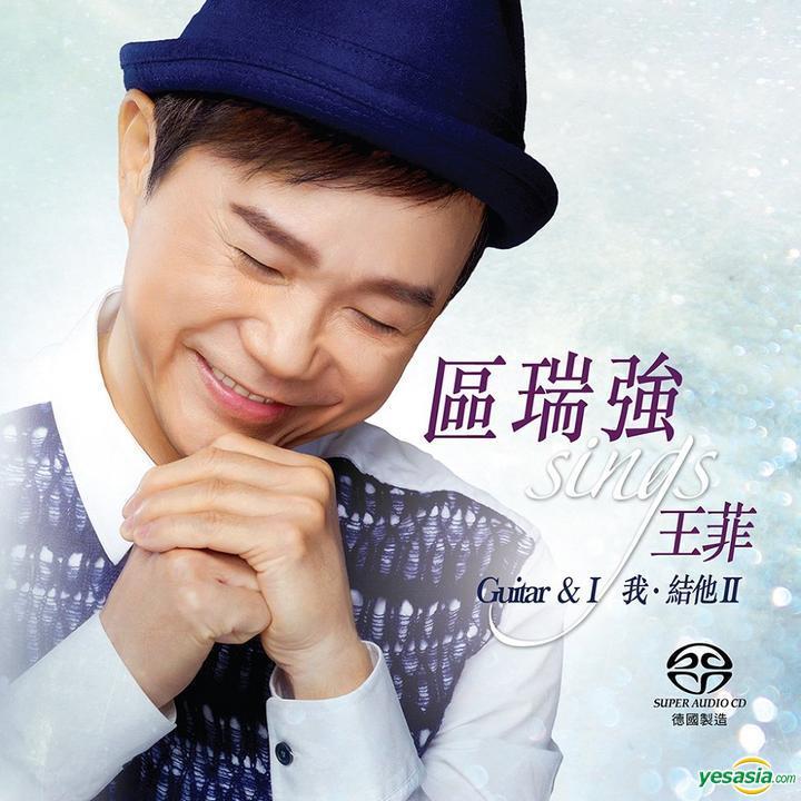 區瑞強 (Albert Au) – 區瑞強 Sings 王菲 – 我.結他II (2014) SACD DSF
