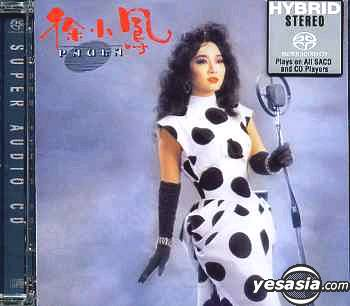 徐小鳳 (Paula Tsui) – 徐小鳳 Paula (2003) SACD DSF