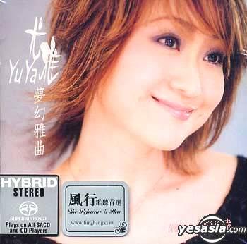 尤雅 (You Ya) – 夢幻雅曲 (2004) SACD DSF
