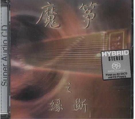 李煒 – 魔箏-斷緣 [AcouobcLab ALCCD002] SACD ISO + DSD DFF