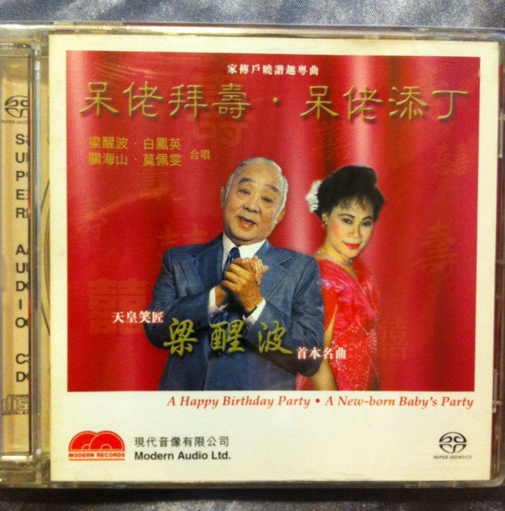 梁醒波&白鳳英 – 呆佬拜壽/呆佬添丁 (2003) SACD DSD DFF
