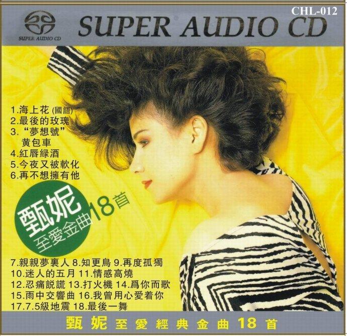 甄妮 (Jenny Tseng) – 甄妮至愛金曲18首 (2002) SACD DFF