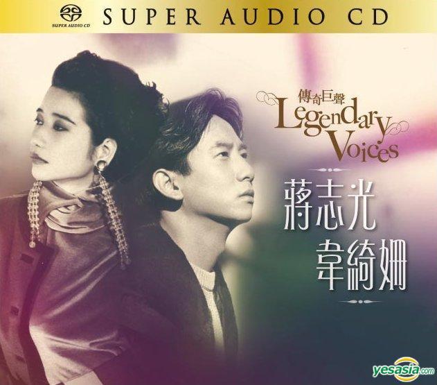 蔣志光, 韋綺姍 – 傳奇巨聲 Legendary Voices (2014) SACD ISO