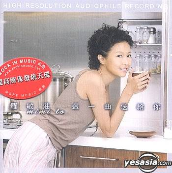 羅敏莊 (Mimi Lo) – 這一曲送給你 (2005) SACD DSF