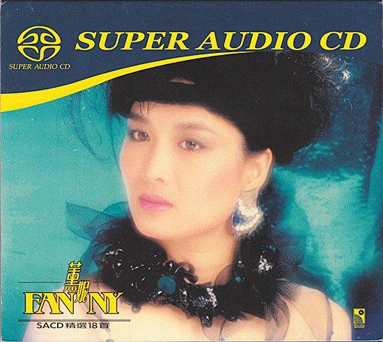 薰妮 (Fanny) – 薰妮SACD精選18 首 (2002) SACD DFF