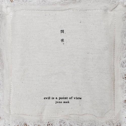 麥浚龍 (Juno Mak) – 問世 Evil Is A Point Of View (錄音室母帶 24/96) [hifitrack FLAC 24bit/96kHz]