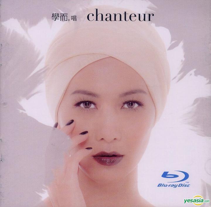 趙學而 (Bondy Chiu) – 學而。唱 Chanteur (2013) [FLAC 24bit/96kHz]