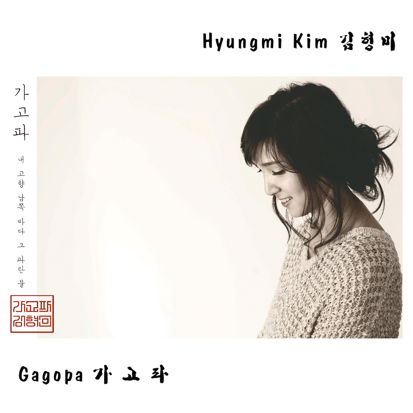 Hyungmi Kim – Gagopa (錄音室母帶 24/48) [hifitrack FLAC 24bit/48kHz]