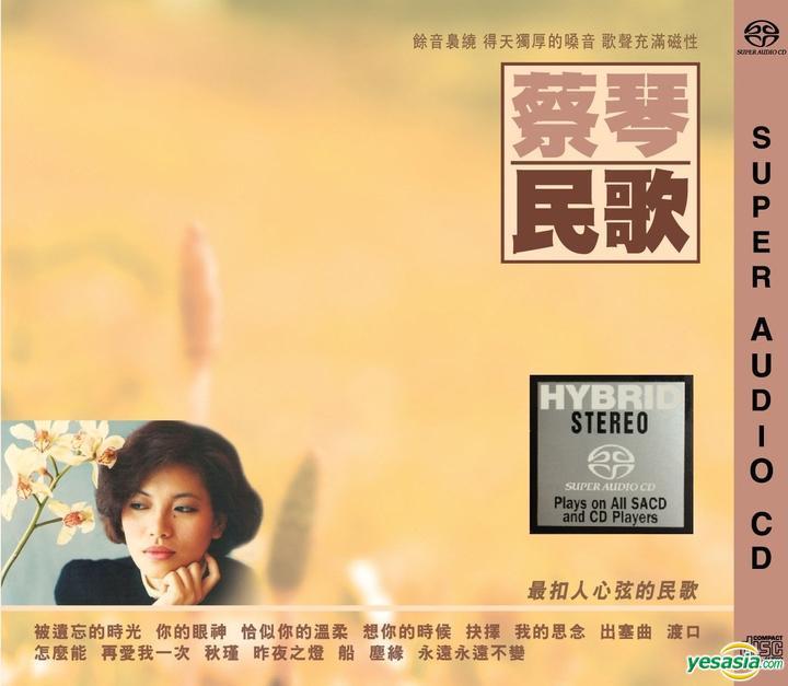 蔡琴 (Tsai Chin) – 蔡琴民歌 (2014) SACD ISO