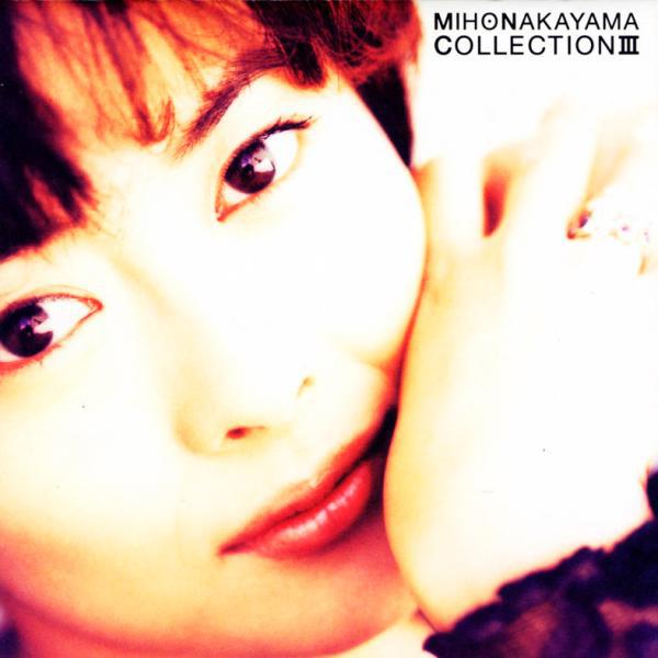 中山美穂 (Miho Nakayama) – COLLECTION III [Mora FLAC 24bit/96kHz]