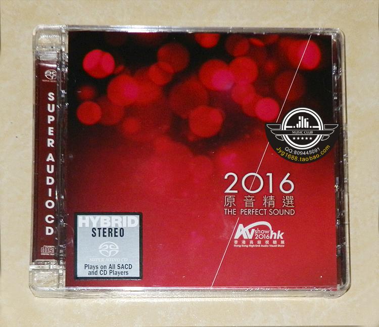 香港高級視聽展2016原音精選 (2016) SACD ISO + DSF