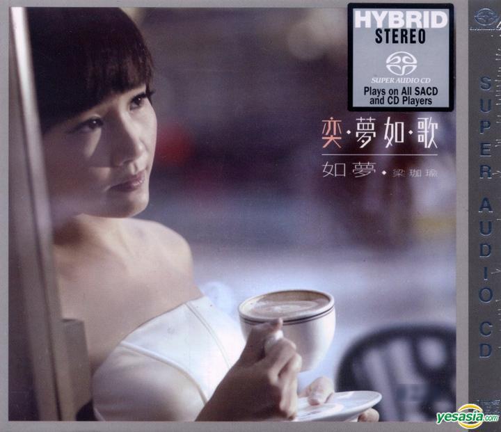 如夢(梁珈瑜) – 奕.夢如.歌 (2013) SACD ISO