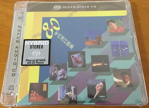 香港群星 – 華星八十年代流行歌集 (2016) SACD ISO