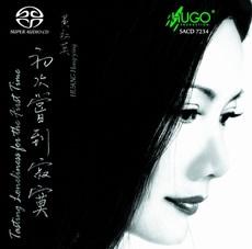 黃紅英 (Huang Hong-Ying) – 初次嘗到寂寞 Tasting Loneliness For The First Time (2002) SACD ISO