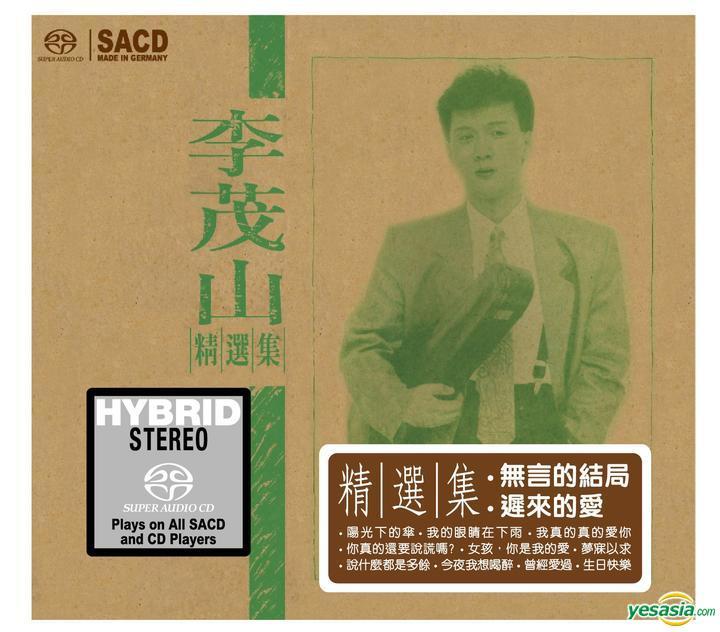 李茂山 (Li Mao Shan) – 李茂山精選集 (2015) SACD ISO