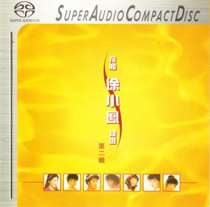 徐小鳳 (Paula Tsui) – 接觸徐小鳳精選 (第二輯) (2005) SACD DSF