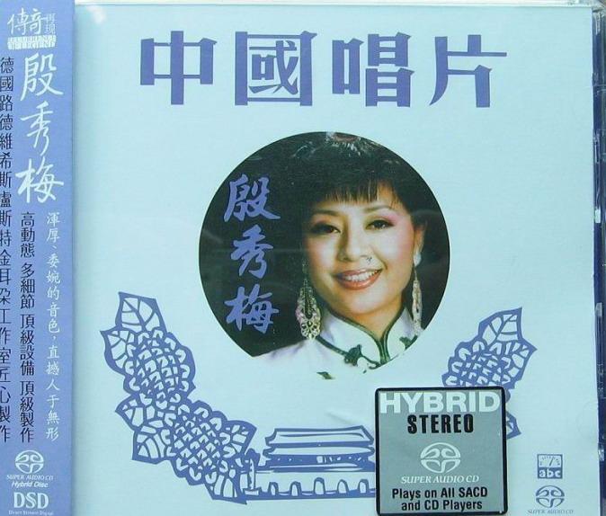 傳奇再現之殷秀梅 (2006) SACD ISO
