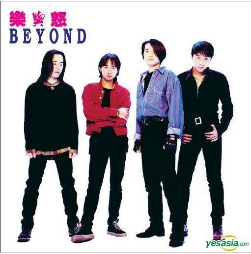 Beyond – 樂與怒 (2015) SACD DSF