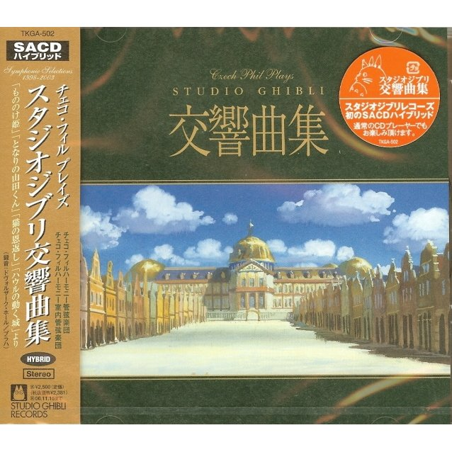 CZECH PHILHARMONIC ORCHESTRA PLAYS STUDIO GHIBLI SYMPHONIC COLLECTION 1998-2003 (チェコ・フィル プレイズ スタジオジブリ交響曲集) SACD ISO