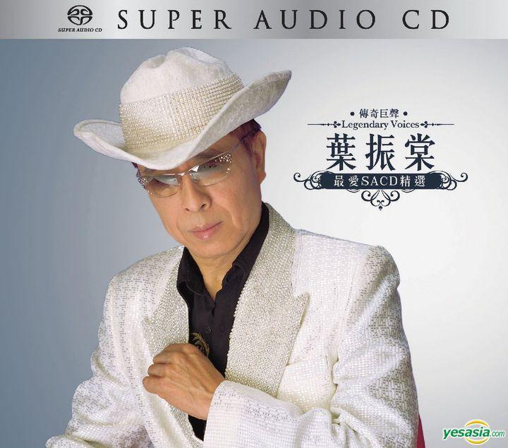 葉振棠 (Johnny Yip) – 最愛SACD精選 (2015) SACD ISO