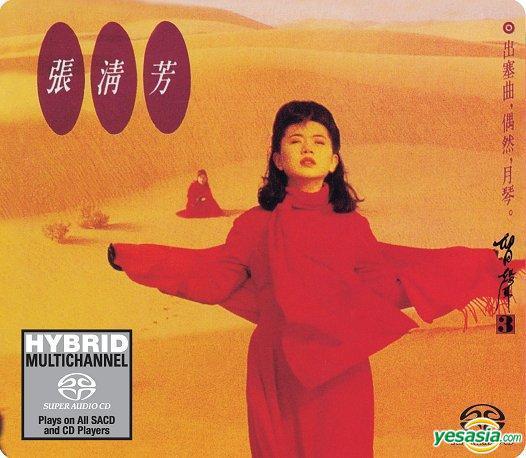 張清芳 (Stella Chang) – 出塞曲, 偶然, 月琴 (2014) SACD ISO