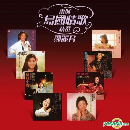 鄧麗君 (Teresa Teng) – 雷射島國情歌精選 (2014) SACD ISO