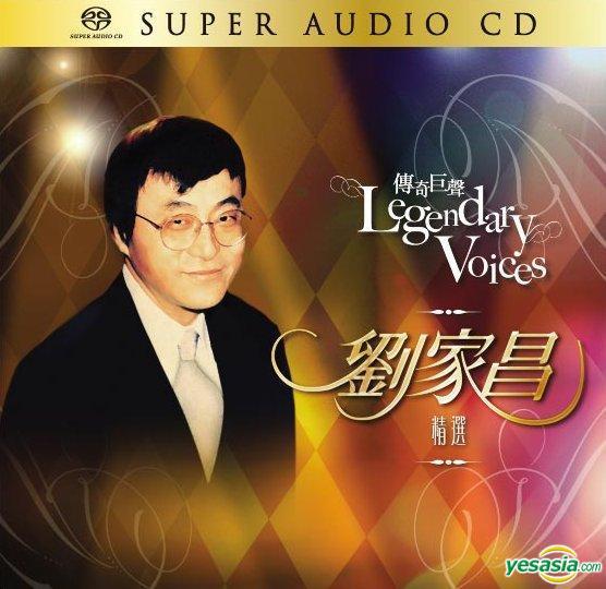 劉家昌 – 傳奇巨聲 Legendary Voices 劉家昌精選 (2015) SACD ISO