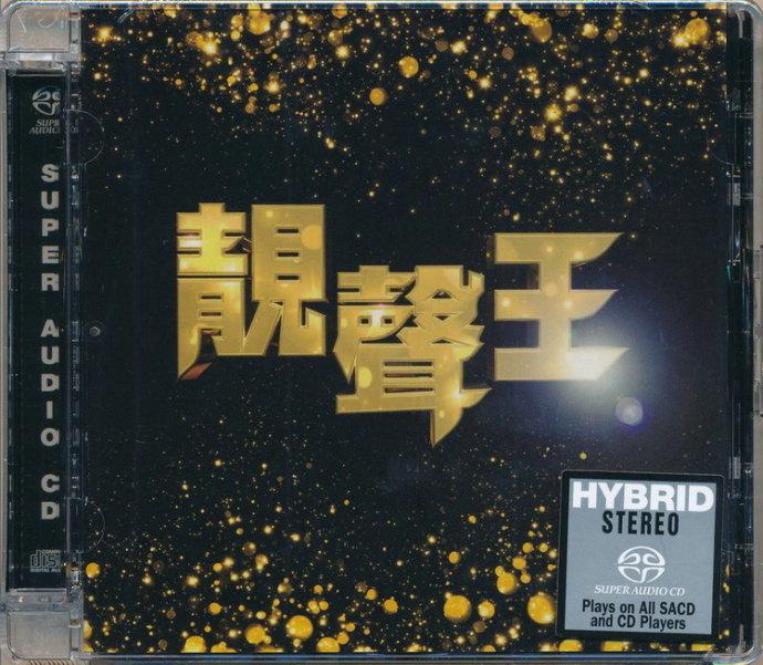 香港群星 – 靚聲王 (2015) SACD ISO