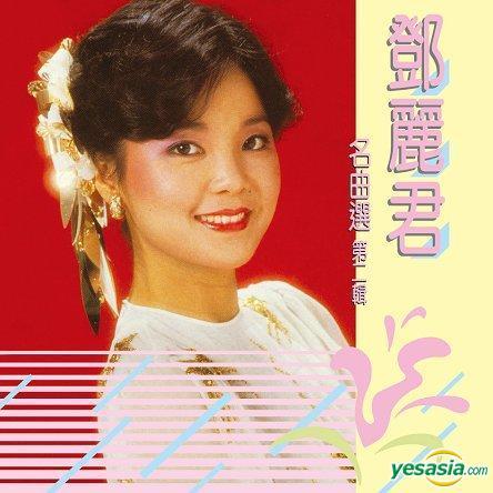 鄧麗君 (Teresa Teng) – 名曲選第二輯 (2015) SACD ISO