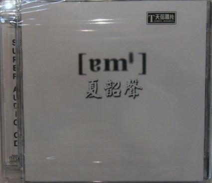 夏韶聲 (Danny Summer) – 諳 (1998/2001) [SACD ISO + DSD DFF + FLAC 24bit/192kHz]