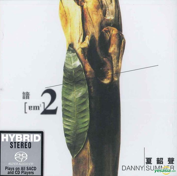 夏韶聲 (Danny Summer) – 諳 II (2001) [SACD ISO + DSD DFF + FLAC 24bit/192kHz]