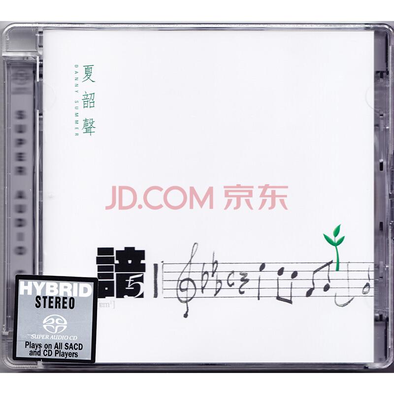 夏韶聲 (Danny Summer) – 諳 5 (2015) SACD ISO