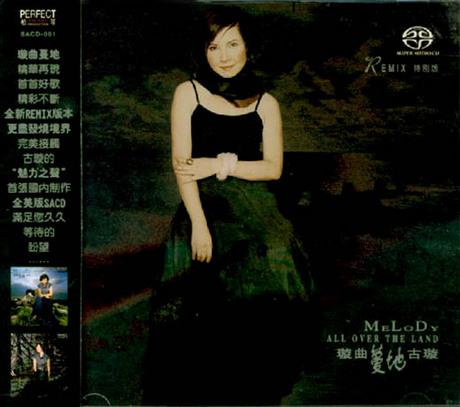 古璇 – 璇曲蔓地 (2004) SACD DSF