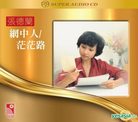 張德蘭 (Teresa Cheung) – 網中人 / 茫茫路 (2015) SACD DSF