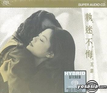 王菲 (Faye Wong) – 执迷不悔 [SACD ISO]