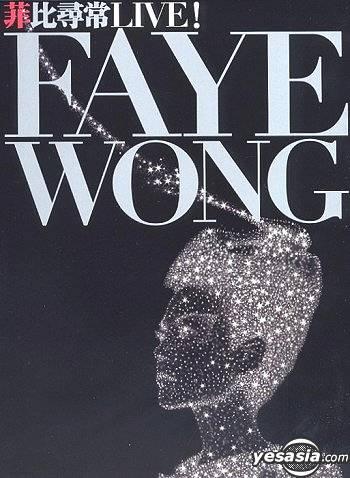 王菲 (Faye Wong) – 菲比尋常Faye Wong Live演唱會 (2014) SACD ISO