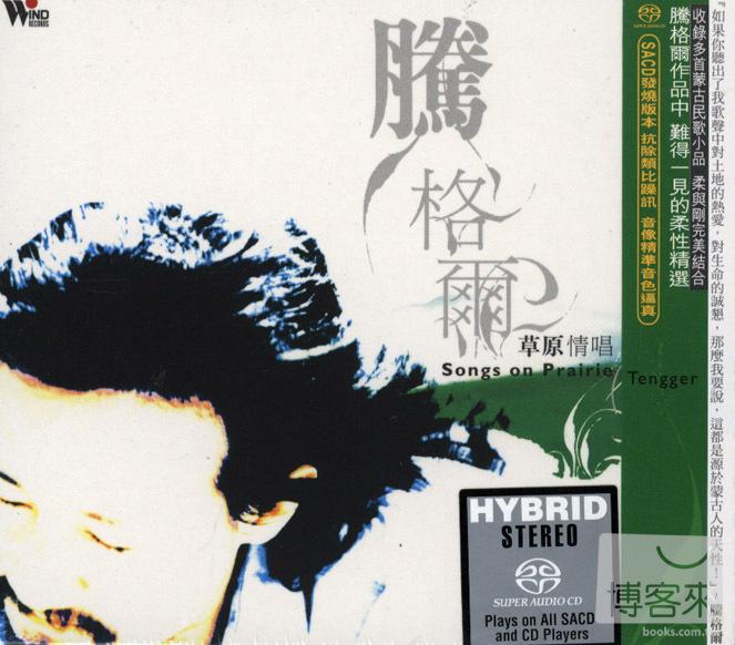 騰格爾 (Tengger) – 草原情唱 (2005) SACD DSF + FLAC 24bit/192kHz