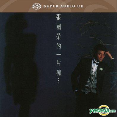 張國榮 (Leslie Cheung) – 一片痴 (1983/2014) SACD ISO