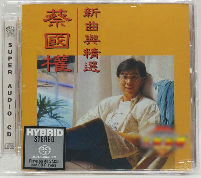 蔡國權 (Terrence Choi) – 新曲與精選 (2014) SACD ISO