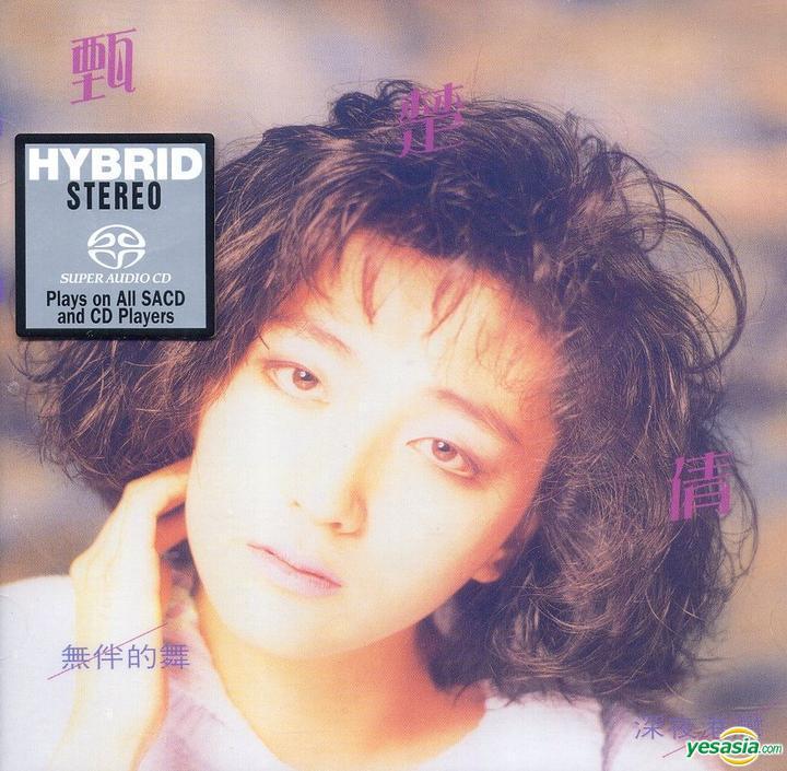 甄楚倩 (Yolinda Yan) – 無伴的舞 (2014) SACD ISO