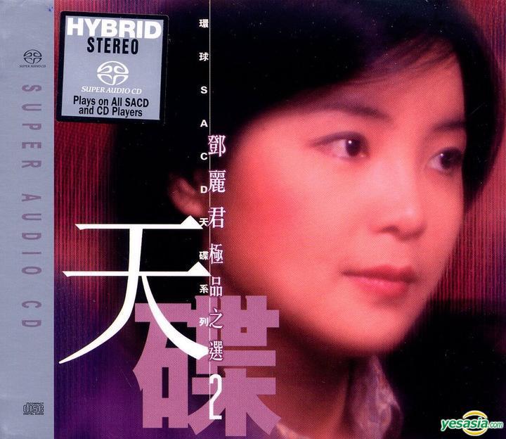 鄧麗君 (Teresa Teng) – 鄧麗君極品之選2 (2014) SACD ISO