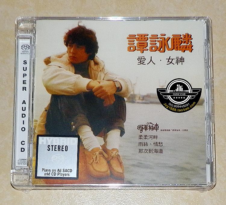 譚詠麟 (Alan Tam) – 愛人-女神 (2016) SACD ISO