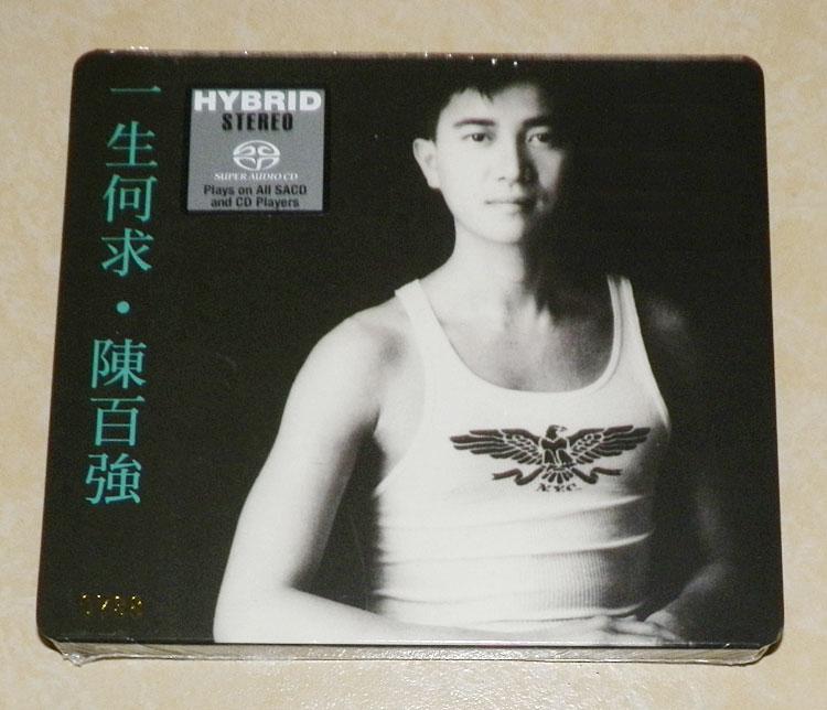 陳百強 (Danny Chan) – 一生何求 (2016) SACD ISO