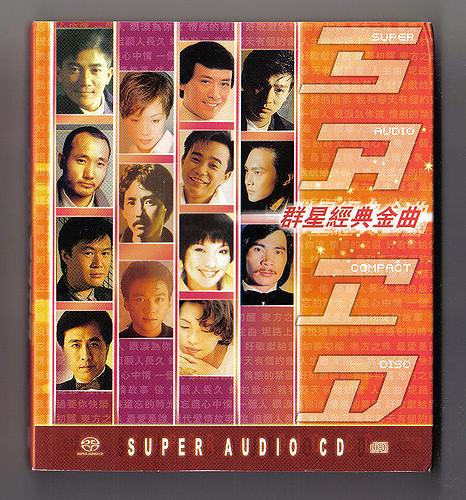 EMI 群星經典金曲 (2004) SACD DFF